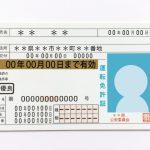 身分証の提示は、安全に高収入を稼げる証なんです!